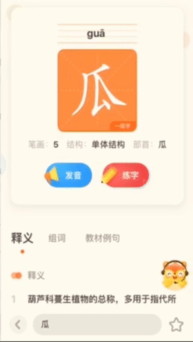 2019年最具匠心的App已被提前锁定 真人体验有道少儿词典App