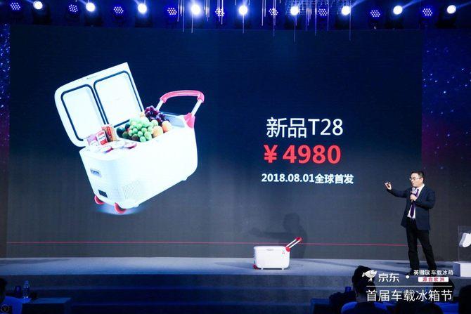 京东联合英得尔发起首届车载冰箱节