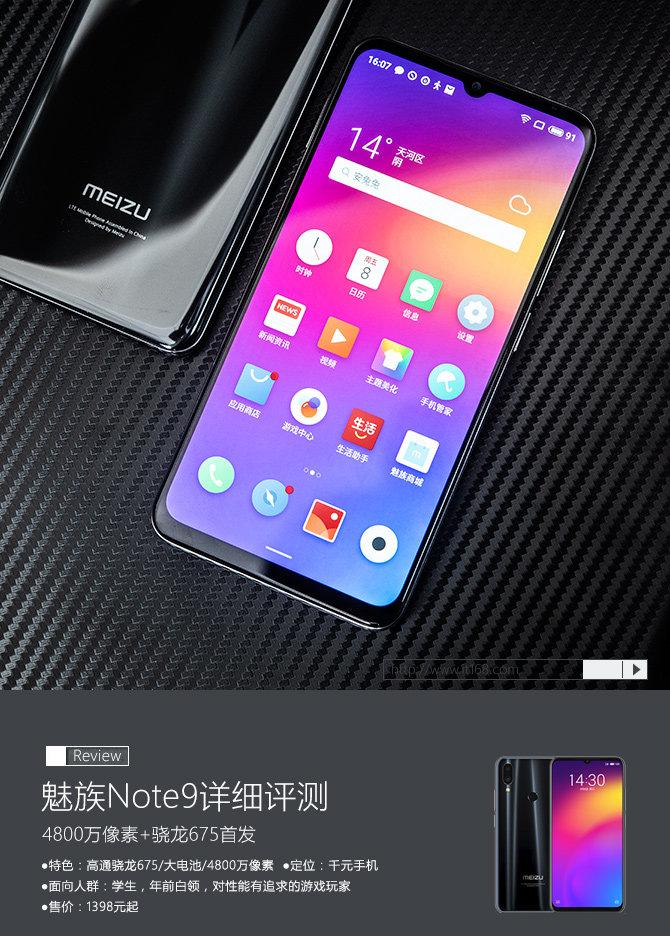 魅族Note9评测:4800万像素和骁龙675加持的千元新标杆