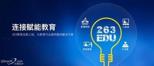 互联网教育信息化2.0时代 263教育强调效果与价值