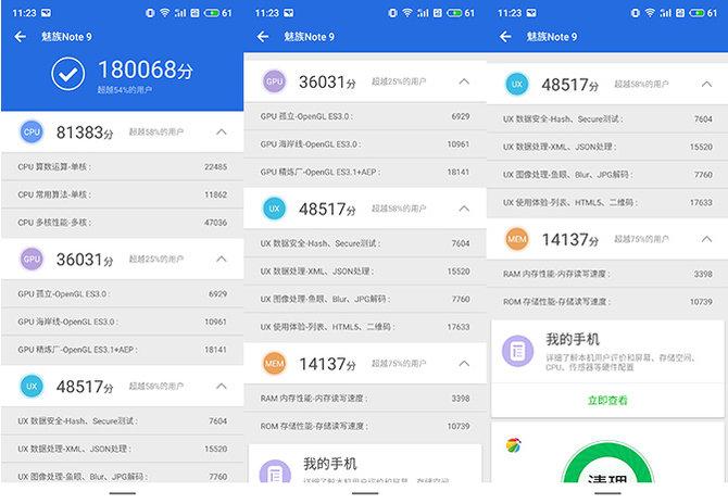 魅族Note9/小米Note7 Pro云对比:我们只做网络搬运工