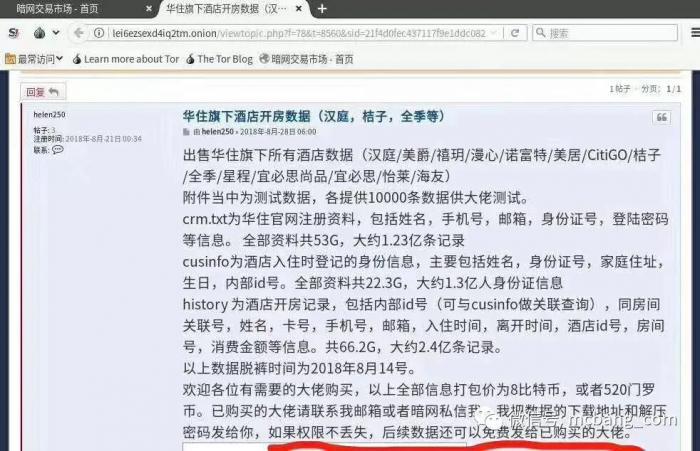 警告:你和ta的开房记录已曝光!——华住集团超5亿数据被拖库