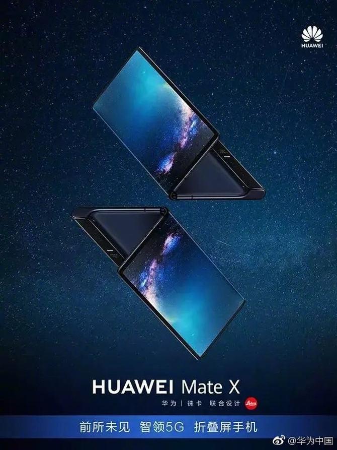 华为拿下全球首张5G手机CE证书 华为Mate X商用加快