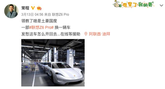 联想常程晒法拉利 Z6 Pro或将推联名定制版