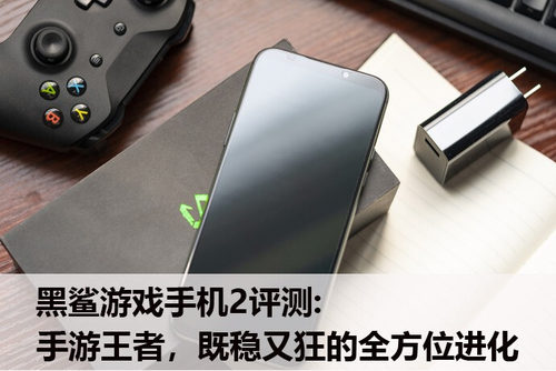 黑鲨游戏手机2评测:手游王者,既稳又狂的全方位进化