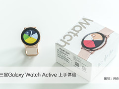 轻薄智能/颜值在线,三星Galaxy Watch Active上手体验