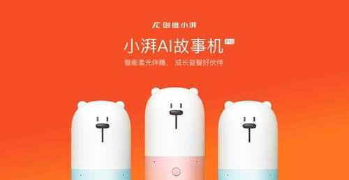 创维首款儿童陪伴智能新品,小湃AI故事机Pro 1元京东众筹中
