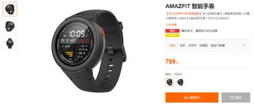 戴在手上的小爱同学!AMAZFIT智能手表开售(图1)