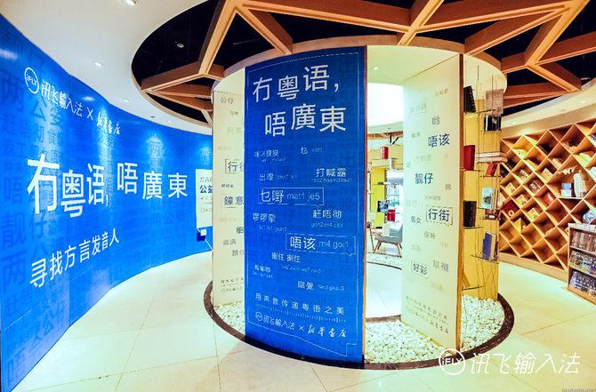 """""""无粤语不广东"""" 讯飞方言保护计划广州站正式开幕(图1)"""