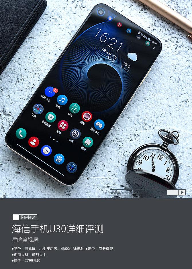 海信手机U30评测:科技与奢华的完美结合