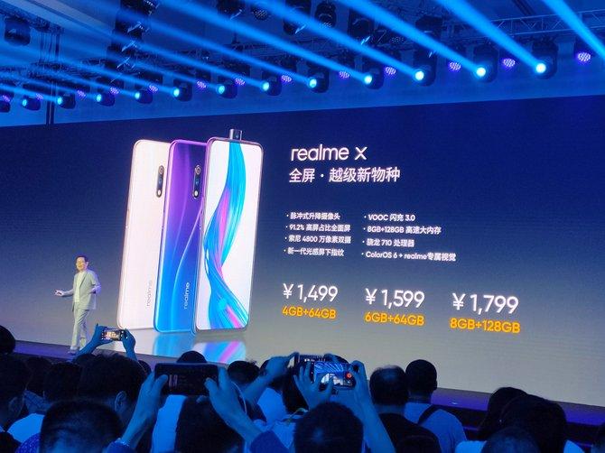 设计硬件越级体验 realme X系列新品发布