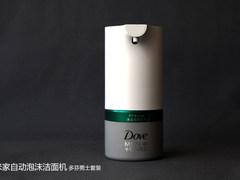 颠覆你的洗脸方式 米家自动泡沫洁面机多芬男士套装开箱