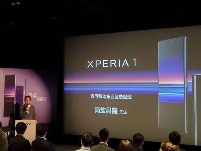 首款4K OLED旗舰6299元 索尼Xperia 1发布