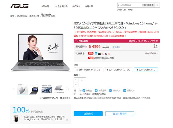 轻松商务 品质细节 华硕破晓PX574主流版笔记本职场达人新选择