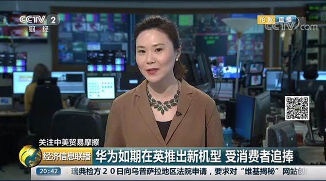 央?#21360;?#32463;济信息联播》报道荣耀20如期发布并受消费者追捧