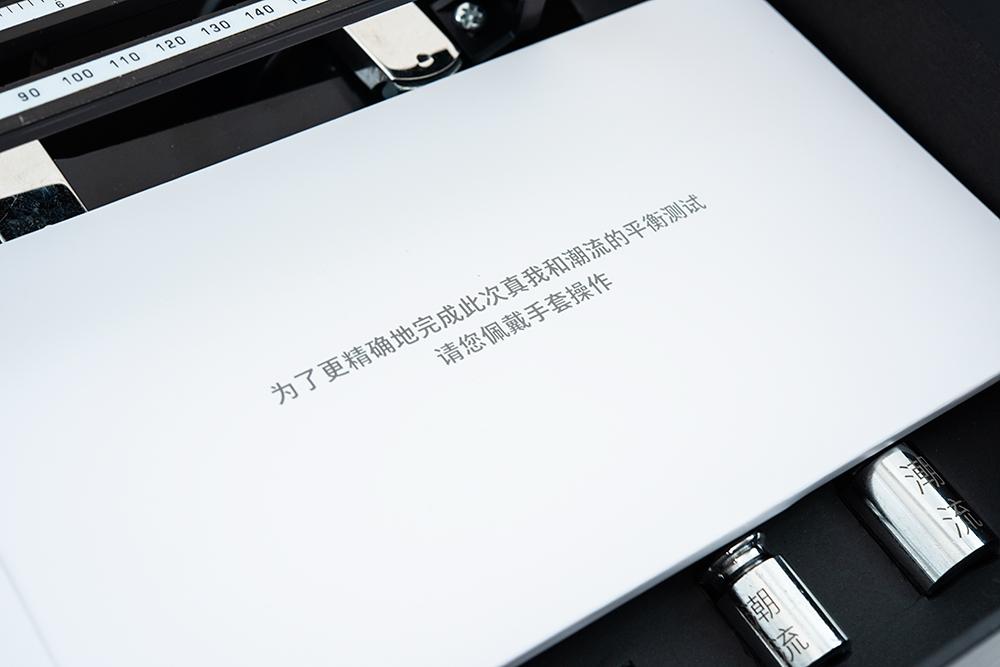"""魅族16Xs邀请函开箱:一副有""""分量""""的天平"""