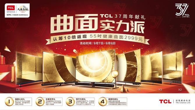 TCL电视37周年献礼_曲面实力派907优惠享庆典