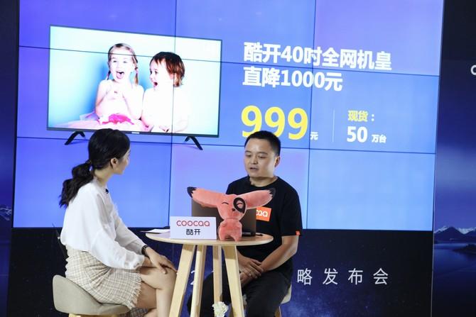 逆势增长200% 酷开电视要做互联网电视第一品牌