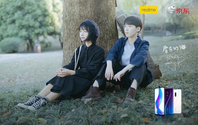 realme手机联合京东特邀房东的猫 发布最新单曲《real me》