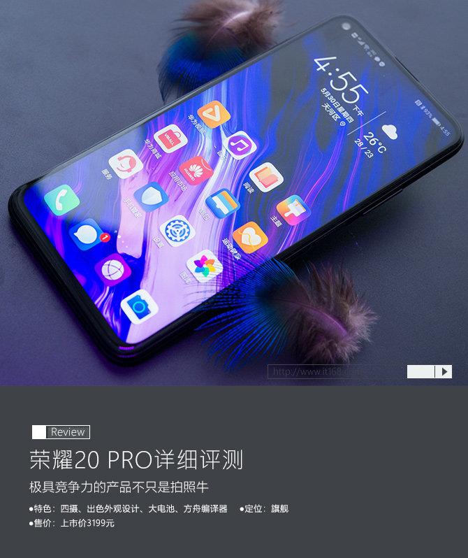 荣耀20 PRO评测:极具竞争力的产品不只是拍照牛