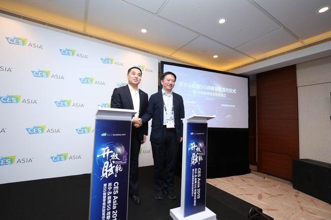 CES Asia 2019:苏宁与联通联手成立5G智慧零售实验室
