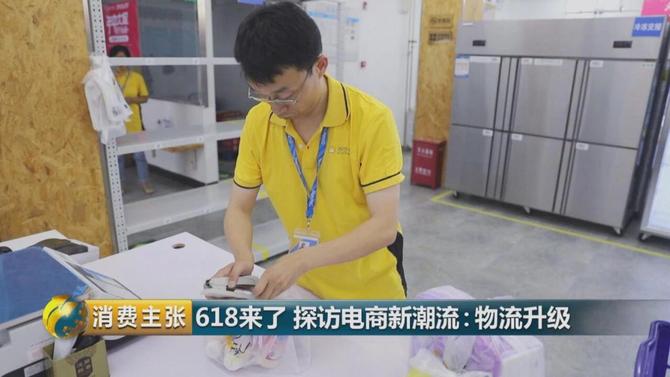 央视点赞电商新潮流:苏宁17分钟即时配送成物流升级样本