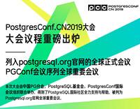 必看|PostgresConf.CN 2019大会议程重磅出炉