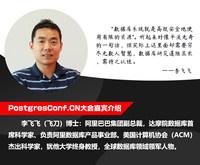 PostgresConf.CN 2019大会嘉宾介绍-李飞飞