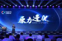 """亚信科技发布5G战略及系列产品  助力运营商与垂直行业""""5G原力进化"""""""