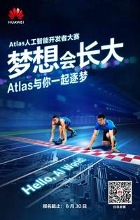 Atlas 人工智能开发者大赛|开启 AI 逐梦之旅