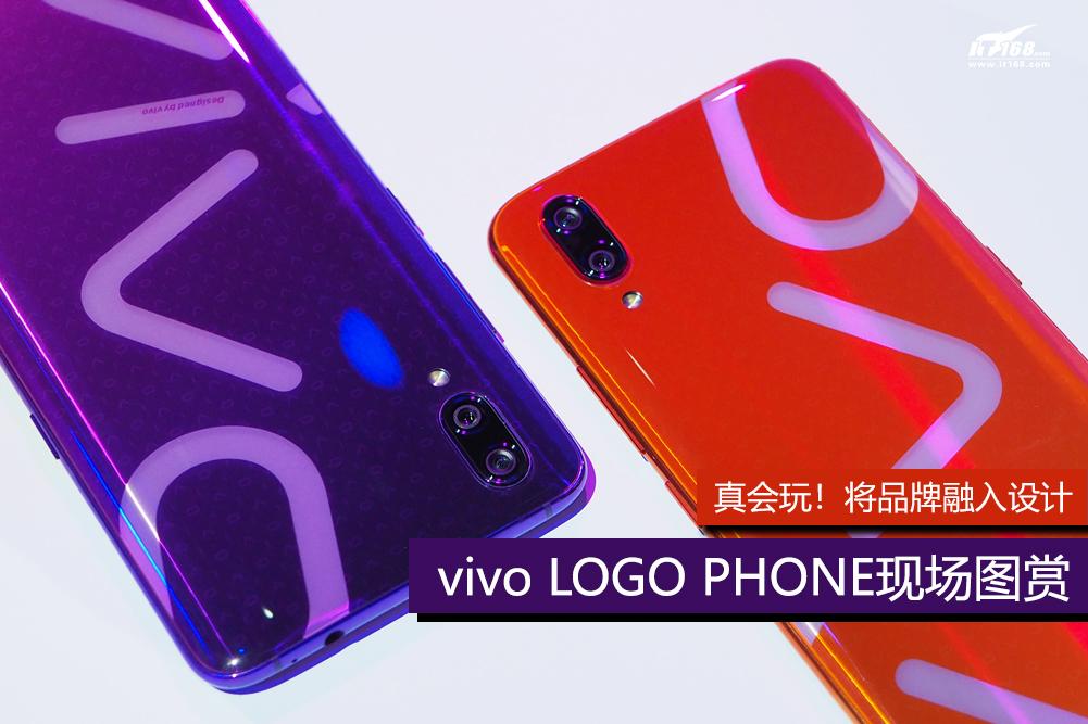 将品牌融入设计 vivo LOGO PHONE现场图赏