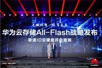 华为云存储All-Flash战略发布 推出全新一代极速IO云硬盘
