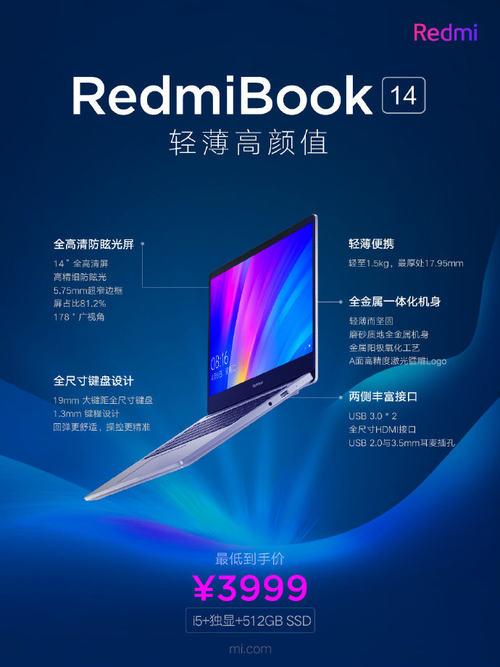 RedmiBook 14集显版本日首发,售价3799元起