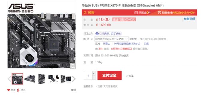 定金膨胀 华硕X570主板震撼预售