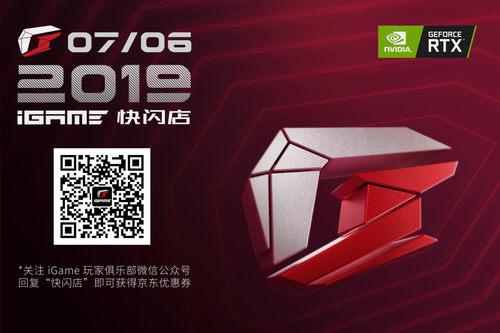 冒险家们 出发!iGame世界首例超维裂隙位于深圳