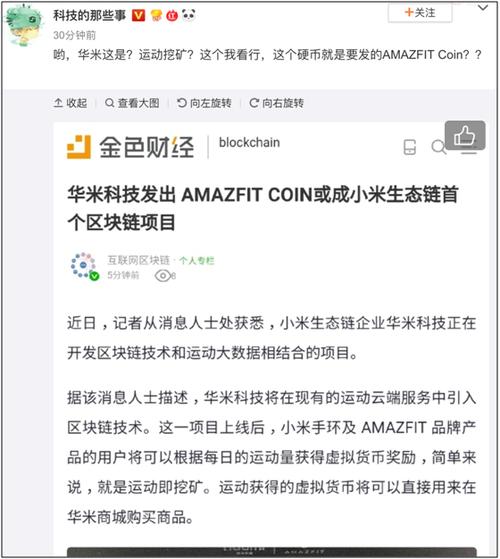 网传华米科技AMAZFIT或7月9日公布区块链项目 神秘AMAZFIT