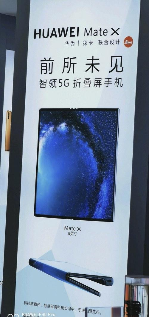 近期预售!华为Mate X 5G折叠屏手机线下海报图曝光