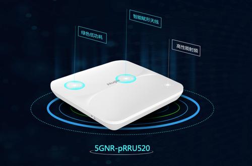"""锐捷发布5G数字室分解决方案 """"三大创新""""助推"""