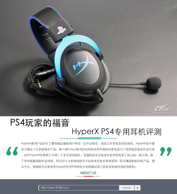 PS4玩家的福音 HyperX PS4专用耳机评测