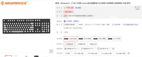 天遠機械廠CHERRY原廠軸新貴C104機械鍵盤 京東售價 199 元起