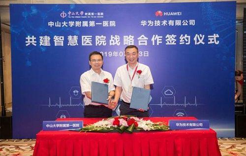 郑州大学贴吧-中山大学附属第一医院与华为签订战略合作协议