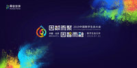 2019中国数字生态大会即将开启,B.P商业伙伴倾情奉献
