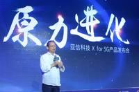 原力进化,亚信科技明星级产品阵容开启5G元年!