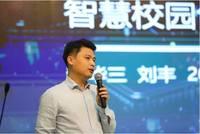 面向教育信息化2.0 新华三打造全场景融合舰队