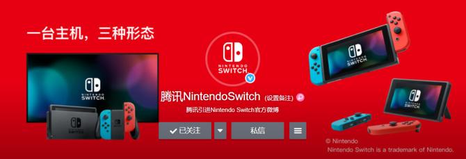 国行稳了:腾讯Nintendo Switch官博注册