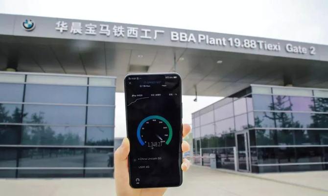汽车生产新变革!华晨宝马建成全球首个5G汽车生产基地