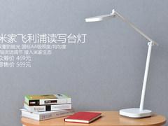 米家飛利浦讀寫臺燈上手:舒適照明,對眼睛好一點