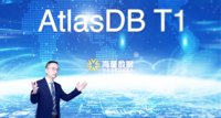 海量數據AtlasDB正式發布,打造一款好用的國產數據庫產品