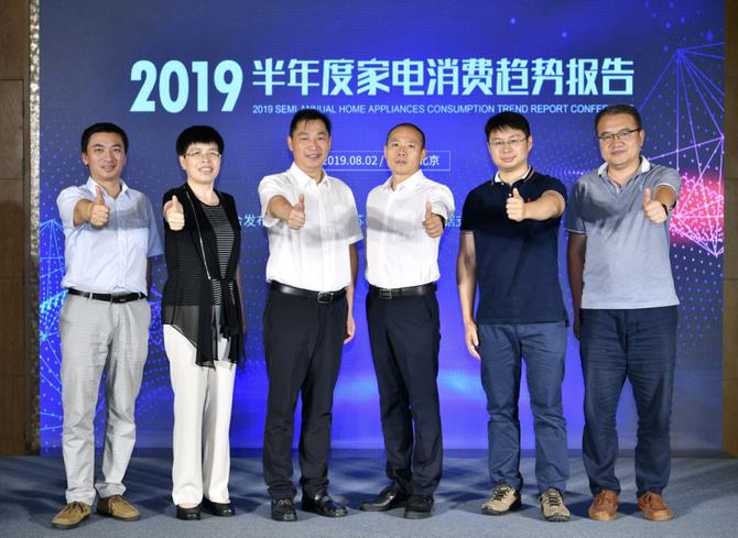 家电第一渠道苏宁发布《2019半年度家电消费趋势报告》