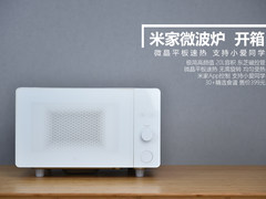 米家微波爐開箱:廚房必備,養眼又暖胃